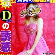 さやか姫 デリ太郎 - 小山風俗