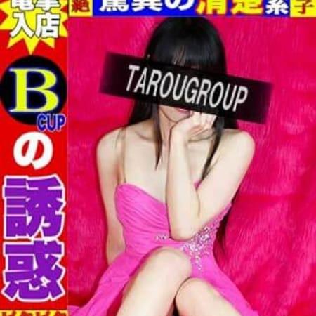 「♪オフィシャルサイトの割引特典が断然お得♪」10/24(火) 01:11   デリ太郎のお得なニュース