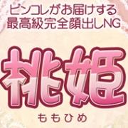 桃姫【モモヒメ】|ピンクコレクション - 梅田風俗