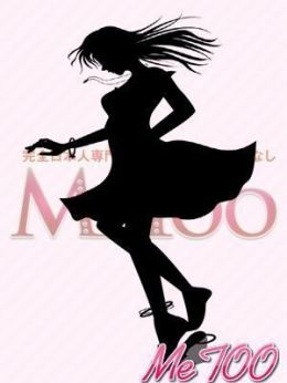 ユメ | ME TOO - 水戸風俗