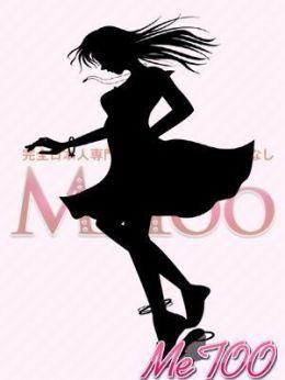 ユキ | ME TOO - 水戸風俗