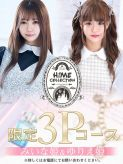 3Pコース(みいな姫&ゆりえ姫)|姫コレクション 太田・足利店でおすすめの女の子