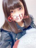 かなの|クラブヴィラ品川本店でおすすめの女の子