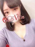 まお|クラブヴィラ品川本店でおすすめの女の子