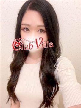 ゆりか クラブヴィラ品川本店で評判の女の子