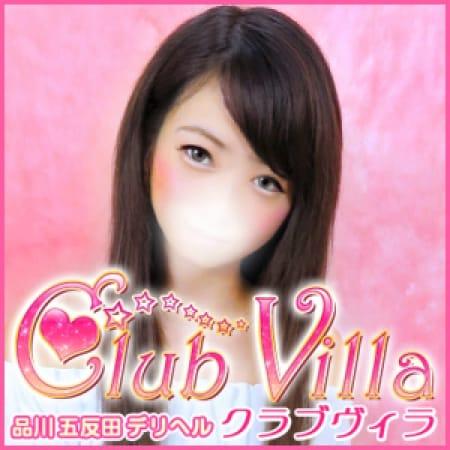 ゆの | クラブヴィラ(五反田)