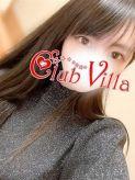 みな|クラブヴィラ品川本店でおすすめの女の子