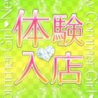 ふゆ クラブヴィラ - 五反田風俗