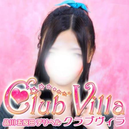 ゆきの | クラブヴィラ(五反田)
