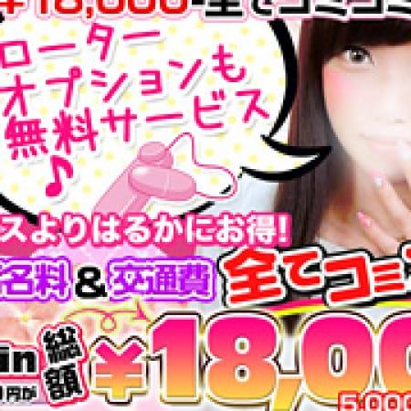 「☆駅チカ限定!特別割引 60分コミコミ\18000☆」10/19(木) 23:40   クラブヴィラのお得なニュース