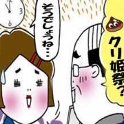 クリ姫祭|ナイトベルプラス - 五反田風俗