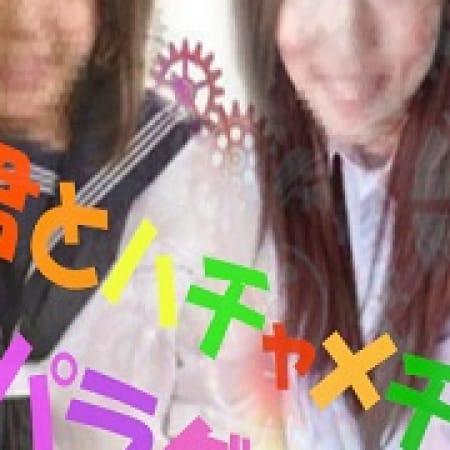 「☆★君とハチャメチャパラダイス★☆」01/20(土) 10:25 | 君とハチャメチャパラダイスのお得なニュース