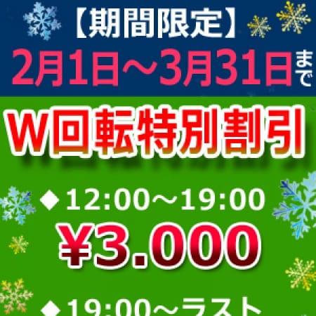 「期間限定イベント「W回転特別割引」実施中」02/22(木) 15:51 | Pixy(ピクシィ)のお得なニュース