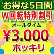 「◎イベント情報「W回転特別割引」」05/17(木) 00:10 | Pixy(ピクシィ)のお得なニュース