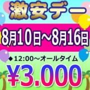 「◎イベント情報「夏休み限定激安デー」」08/10(金) 00:24   Pixy(ピクシィ)のお得なニュース