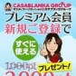 ミセスカサブランカ岡山店の速報写真