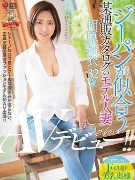 相原結衣|熟女ネットワーク岡山店で評判の女の子