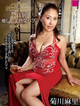 菊川麻里【AV】 | 熟女ネットワーク岡山店 - 倉敷風俗
