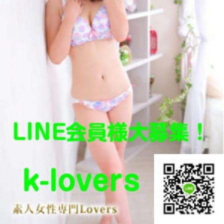 「◆LINE会員様大募集中!◆」01/12(金) 16:11 | LOVERS(ラヴァーズ)のお得なニュース