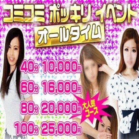 「◆(ルーム代込みのポッキリ価格)◆」09/22(金) 22:46 | LOVERS(ラヴァーズ)のお得なニュース