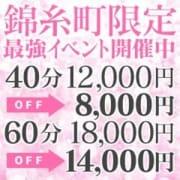 「♥錦糸町限定イベント開催中!♥」05/22(火) 02:17   LOVERS(ラヴァーズ)のお得なニュース
