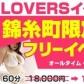 LOVERS(ラヴァーズ)の速報写真