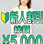 「新人割引き!」02/24(日) 11:41   快楽出勤Zのお得なニュース