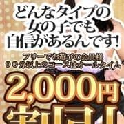「☆メンバー様限定の特別割引企画☆」07/05(日) 22:04 | 快楽出勤のお得なニュース