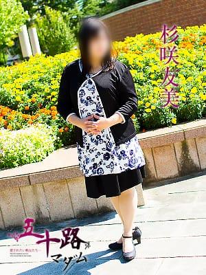 杉咲友美【御奉仕大好きエロエロマダム♪】