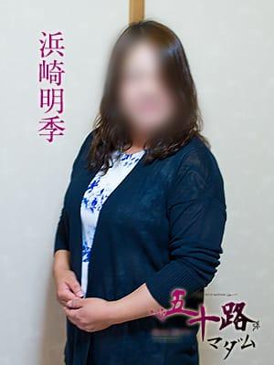 浜崎彩季 五十路マダム郡山店 (カサブランカグループ) - 郡山風俗