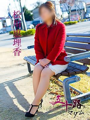 松川恵理香(五十路マダム郡山店 (カサブランカグループ))のプロフ写真2枚目