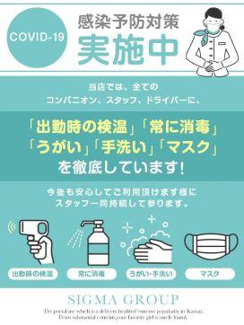 検温のご協力|熟女ネットワーク京都店で評判の女の子