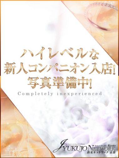 じゅん 熟女ネットワーク京都店 - 河原町・木屋町(洛中)風俗