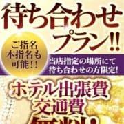 「どきどきの待ち合わせコース♪」09/25(火) 05:15 | 熟女ネットワーク京都店のお得なニュース