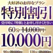 「特別割引コース始めました!」11/10(土) 05:29 | 熟女ネットワーク京都店のお得なニュース