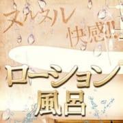 「☆ヌルヌル密着ローション風呂☆」01/17(木) 22:01 | 熟女ネットワーク京都店のお得なニュース