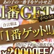「出勤一番手ゲット!」01/23(水) 04:23 | 熟女ネットワーク京都店のお得なニュース