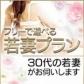 熟女ネットワーク京都店の速報写真