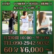 「エロさ満塁ホームラン!!」03/22(木) 00:17 | 山梨1の価格に挑戦 スリーアウト甲府のお得なニュース