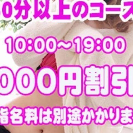 「モーニングイベント」09/11(月) 09:09 | 柏桃色クリスタルのお得なニュース