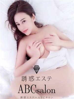 わこ|誘惑エステ~ABCサロン - 名古屋風俗