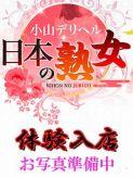 芽衣|小山デリヘル日本の熟女でおすすめの女の子