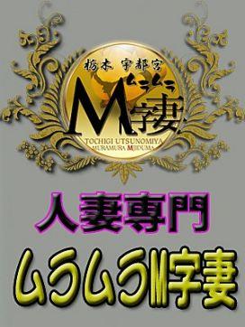ムラムラM字妻|小山デリヘル日本の熟女で評判の女の子