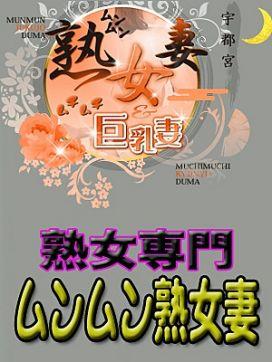 ムンムン熟女妻|小山デリヘル日本の熟女で評判の女の子