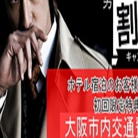 「★☆☆出張割!★☆70分13000円新規限定プラン!!★☆」09/21(木) 19:33 | club アモーレのお得なニュース