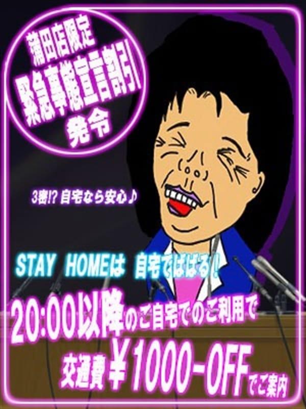 緊急事態宣言割引【衝撃の交通費割引イベント!!】