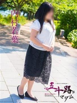 内村若葉|五十路マダム東広島店(カサブランカグループ)で評判の女の子