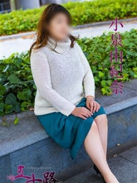 小泉由紀奈|五十路マダム東広島店(カサブランカグループ)で評判の女の子