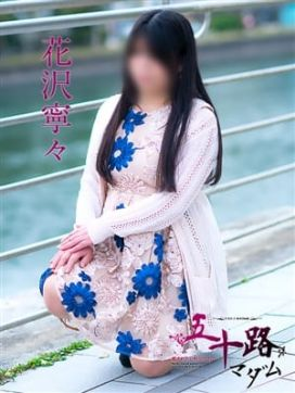花沢寧々|五十路マダム東広島店(カサブランカグループ)で評判の女の子