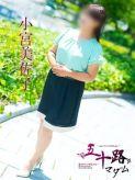 小宮美佐子|五十路マダム東広島店(カサブランカグループ)でおすすめの女の子